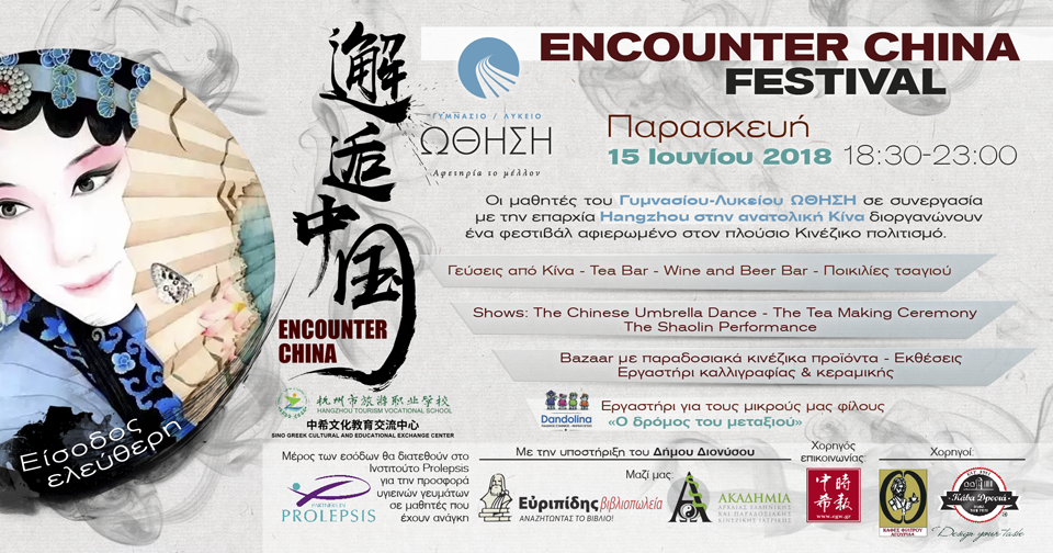 EncounterChinafestival 960×505